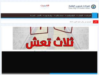 sa.kuniv.edu.kw screenshot