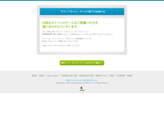 sa.nexon.co.jp screenshot