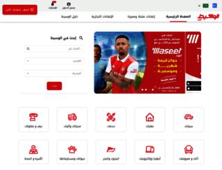 sa.waseet.net screenshot