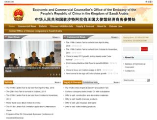 sa2.mofcom.gov.cn screenshot