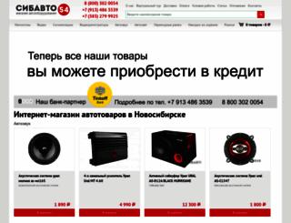 sa54.ru screenshot