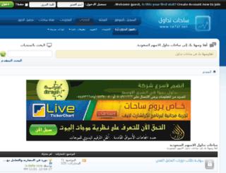 sa7aat.net screenshot
