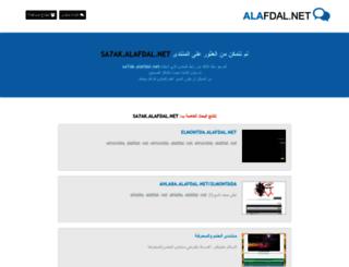 sa7ak.alafdal.net screenshot