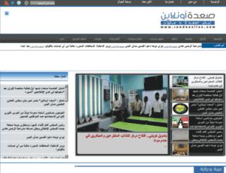 saadaonline.us.to screenshot