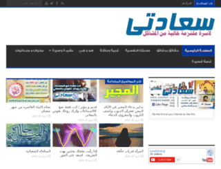saadati.org screenshot