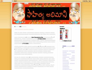 saahitya-abhimaani.blogspot.in screenshot