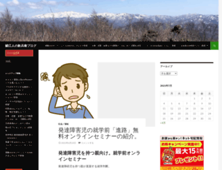 sabaeblog.sitemix.jp screenshot