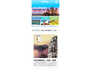 sabah.pktravel.com.tw screenshot