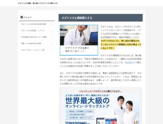 sabakunobara.jp screenshot
