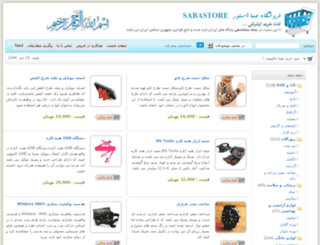 sabashop.sabastore.net screenshot