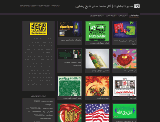 sabersheykhrezaei.blog.ir screenshot