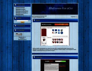 sablony.ucoz.ru screenshot