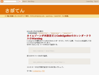saboten009.blogspot.jp screenshot
