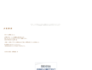 sabou.yu-nagi.com screenshot
