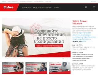 sabretravelnetwork.ru screenshot