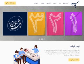 sabt123.com screenshot