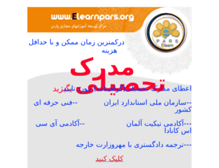 sabtenam.elearnpars.org screenshot