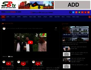 sabujbanglatv.com screenshot