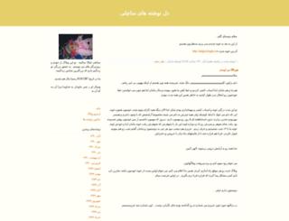 sacheli.blogfa.com screenshot