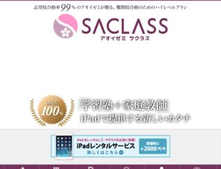 saclass.aoi-zemi.com screenshot