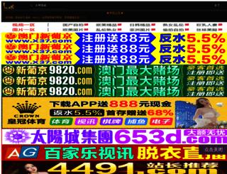 sadhinbanglanews24.com screenshot