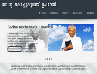 sadhukochukunjuupadesi.com screenshot