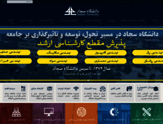sadjad.ac.ir screenshot