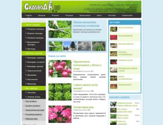 sadovoda.ru screenshot