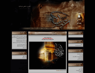 sadra715.mahdiblog.com screenshot