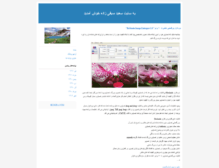 saeed0420.blogfa.com screenshot