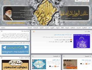 saelin18.com screenshot