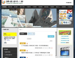 saes.tyc.edu.tw screenshot