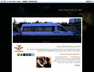 safar-turkey.blogspot.com screenshot