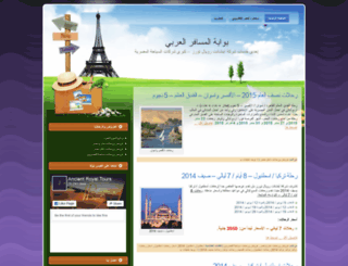 safar.ancientroyal.com screenshot