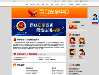 safe.baihe.com screenshot