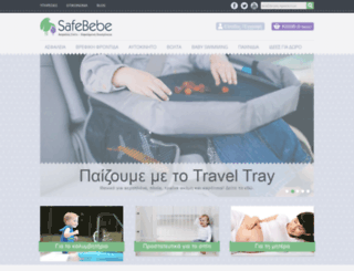 safebebe.gr screenshot