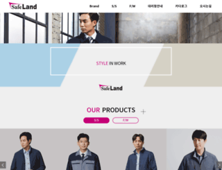 safeland.co.kr screenshot