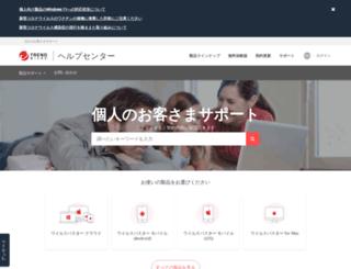 safesync.jp screenshot