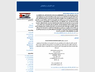 safetyshoesworld.blogfa.com screenshot