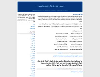 safinehedayat.blogfa.com screenshot