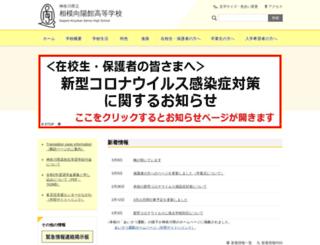 sagamikoyokan-h.pen-kanagawa.ed.jp screenshot