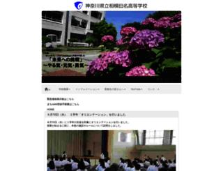 sagamitana-h.pen-kanagawa.ed.jp screenshot