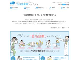 sageru.jp screenshot