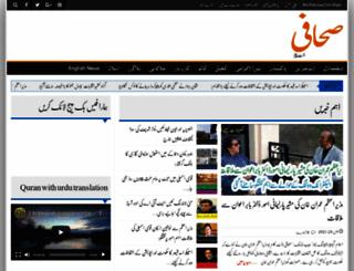 sahafe.com screenshot