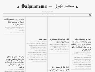 sahamnews.org screenshot