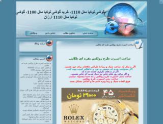sahan.limooblog.com screenshot