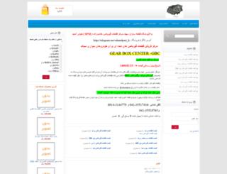 sahandpart.com screenshot
