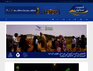 saharascoop.com screenshot