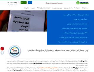 saharsms.com screenshot