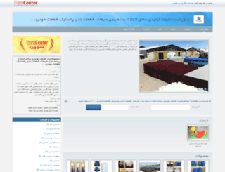 sahel.pcn.ir screenshot